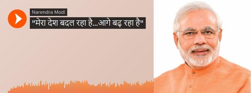 Mera Desh Badal Raha Hai Lyrics