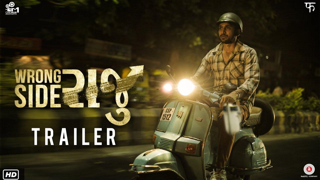 Wrong Side Raju Review