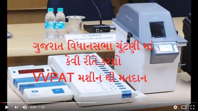 VVPAT in Gujarat